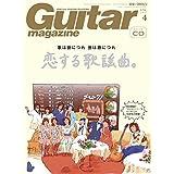 Guitar magazine (ギター・マガジン) 2017年 4月号 (CD付)  [雑誌]