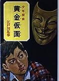 少年探偵江戸川乱歩全集〈27〉黄金仮面