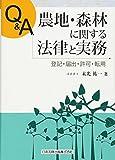 Q&A 農地・森林に関する法律と実務