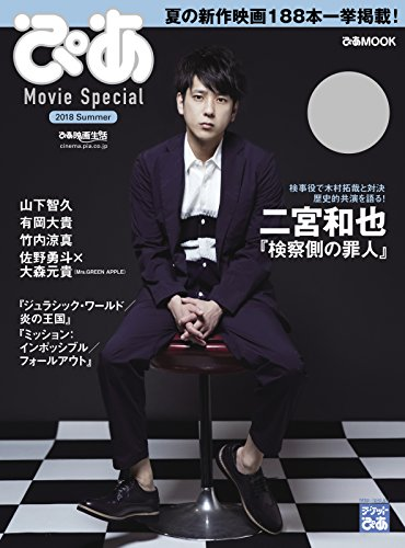 ぴあ Movie Special 2018 Summer (2018-07-10) [雑誌]