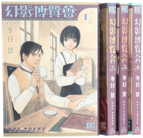 幻影博覧会 コミック 全4巻完結セット (バーズコミックス)の詳細を見る