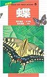 蝶 (新装版山溪フィールドブックス)