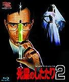 死霊のしたたり2[Blu-ray/ブルーレイ]