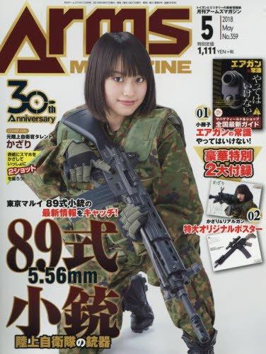 アームズマガジン18年5月号
