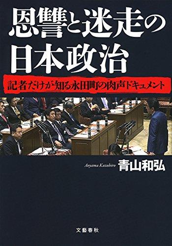 恩讐と迷走の日本政治 記者だけが知る永田町の肉声ドキュメント (文春e-book)