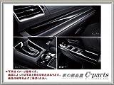 SUBARU(スバル) 純正部品 WRX S4 ピアノブラックパネル 3点セット J1317VA420