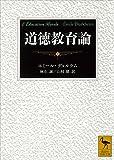 道徳教育論 (講談社学術文庫)