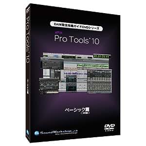 ProTools 10/ベーシック篇DVD (3枚組/特典映像付き)