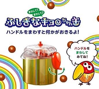 ふしぎなキョロちゃん缶 おもちゃのカンヅメ