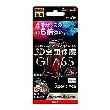 レイ・アウト Xperia Ace ガラスフィルム 防埃 3D 10H アルミノシリケート 全面保護 光沢/ブラック RF-RXPARFG/BCB