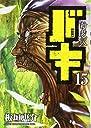 新装版バキ 15 (少年チャンピオン コミックスエクストラ)