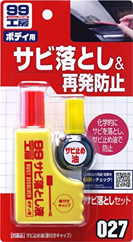 ソフト99(SOFT99) 補修用品 サビ落としセット 09...