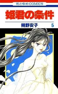 姫君の条件 5巻 表紙画像