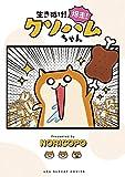 生きぬけ!爆走!クソハムちゃん (裏少年サンデーコミックス)