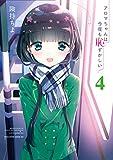 アロマちゃんは今夜も恥ずかしい(4) (少年マガジンエッジコミックス)