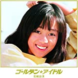 ゴールデン☆アイドル 岩崎良美
