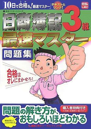 日商簿記3級最速マスター問題集 (最速マスターシリーズ)の詳細を見る