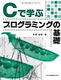 Cで学ぶプログラミングの基礎
