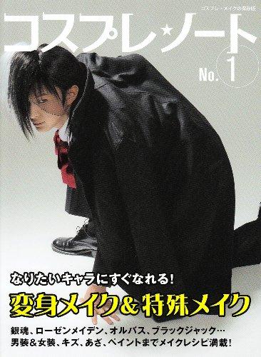 コスプレ★ノート〈NO.1〉変身メイク&特殊メイク