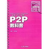 P2P教科書 (インプレス標準教科書シリーズ)