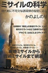 ミサイルの科学 (サイエンス・アイ新書)