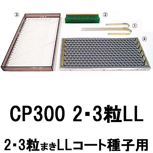 チェーンポット 播種4点セット CP300 2・3粒LL 長ネギ・小ネギ・ホウレンソウ タ種代不