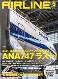 AIRLINE (エアライン) 2014年5月号 画像