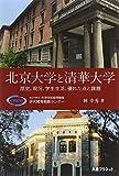 北京大学と清華大学―歴史、現況、学生生活、優れた点と課題