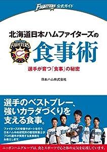 北海道日本ハムファイターズの食事術 (FIGHTERS公式ガイド)