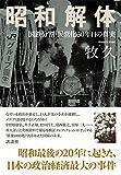 昭和解体 国鉄分割・民営化30年目の真実 画像