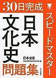 スピードマスター日本文化史問題集―日本史B