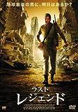 ラスト・レジェンド[DVD]