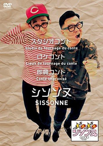 ぶちぶちシソンヌ [DVD]
