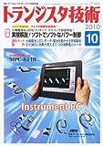 トランジスタ技術 (Transistor Gijutsu) 2010年 10月号 [雑誌]