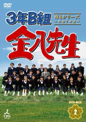 3年B組金八先生 第4シリーズ DVD-BOX2の詳細を見る