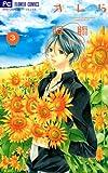 オレら降臨! 3―愛とか恋とか世界とか (少コミフラワーコミックス)