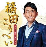 【早期購入特典あり】福田こうへい シングル・コレクション(メーカー多売:A5クリアファイル付き)