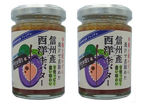 misaoyaプレミアム 信州産 西洋李バター プルーンバター 砂糖不使用 130g×2個 【2個セット】