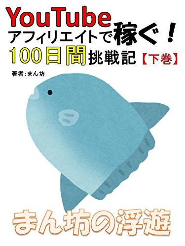 まん坊の浮遊【下巻】:YouTubeアフィリエイトで稼ぐ!100日間挑戦記
