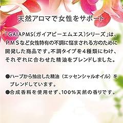 GAIA (ガイア) PMSシリーズ バスエッセンス ピンクローズ 100ml (入浴剤)