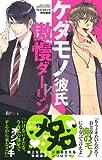 ケダモノ彼氏VS傲慢ダーリン (ミッシィコミックスYLC Collection)