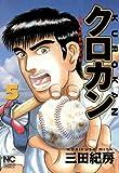 クロカン 5 (ニチブンコミック文庫 (MN-05))