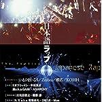 ユリイカ 2016年6月号 特集=日本語ラップ