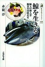 鯨を生きる: 鯨人の個人史・鯨食の同時代史 (歴史文化ライブラリー)