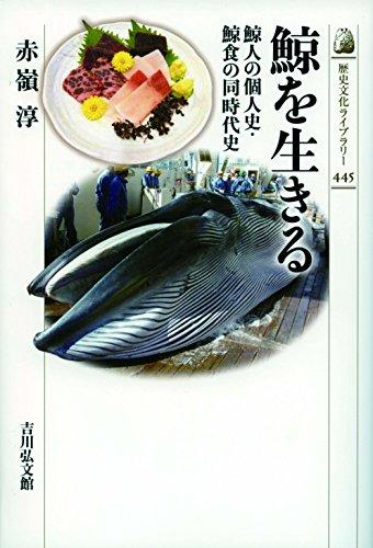 鯨を生きる: 鯨人の個人史・鯨食の同時代史 (歴史文化ライブラリー) / 赤嶺 淳