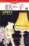 妖子 (1) (セブンティーンコミックス)