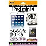 Amazon.co.jpレイ・アウト iPad mini 4 さらさらタッチ反射防止フィルム RT-PM3F/H1