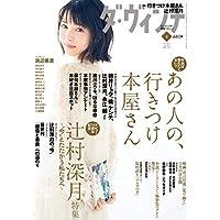 ダ・ヴィンチ 2019年4月号 [雑誌]