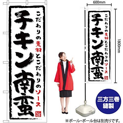 のぼり チキン南蛮(白) YN-5256(三巻縫製 補強済み)