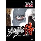 メタル侍 第弐巻 [DVD]